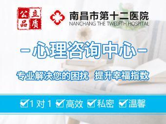 南昌市第十二医院心理咨询中心