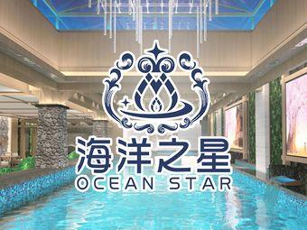 海洋之星浴都