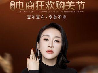 芜湖壹加壹美肤管理(文化路店)