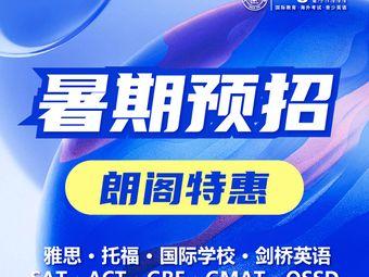 朗阁雅思托福GMAT•GRE•A-Level•国际高中(宁波校区)