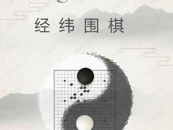 郑州经纬围棋学校(升龙商业广场活力街区店)