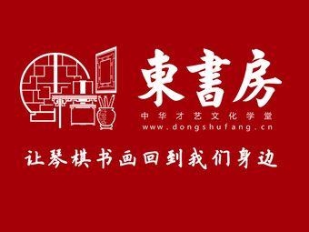东书房琴棋书画馆(清扬茂业百货店)