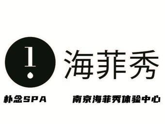 朴念SPA·海菲秀南京体验中心(南京南站店)