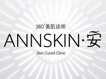 ANNSKIN 安 360°美肌所(华贸店)