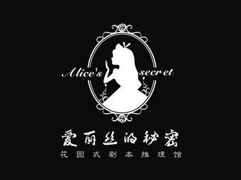 爱丽丝的秘密花园式剧本推理馆