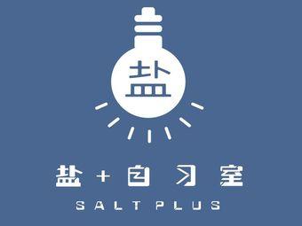 盐加自习室(大学城店)