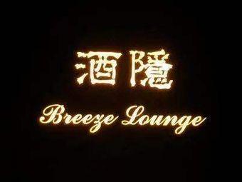 酒隐·Breeze Lounge