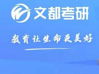 北京文都考研(洛阳分校)