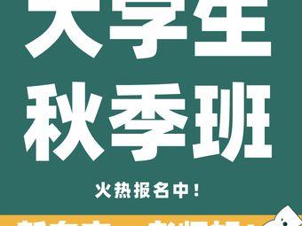 新东方考研四六级雅思托福(南二环省体育场校区)