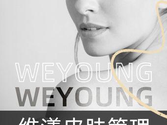 维漾WE YOUNG 皮肤管理