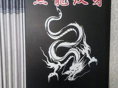 黑龙纹身的图片