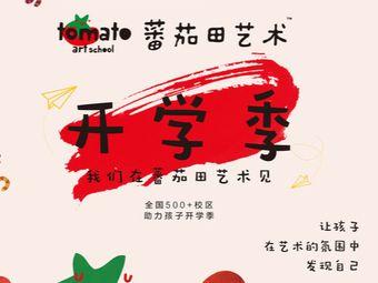 蕃茄田艺术(淮安茂业校区)