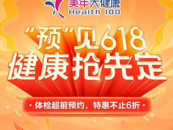 美年大健康体检(扬州机构)