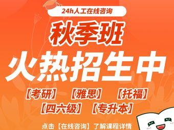 新东方考研四六级学习中心(中南校区)