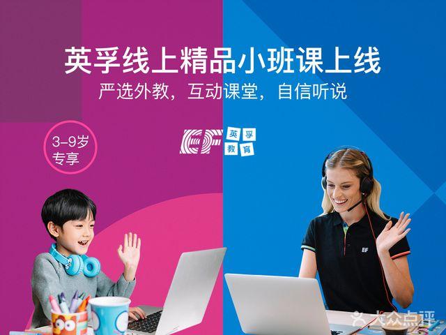 EF英孚教育青少儿英语(海淀西直门枫蓝中心)