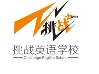 南充挑战英语学校
