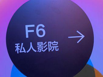 F6私人影院