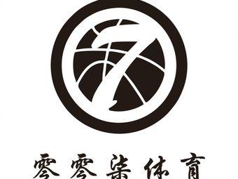 零零柒篮球公园(宝龙店)