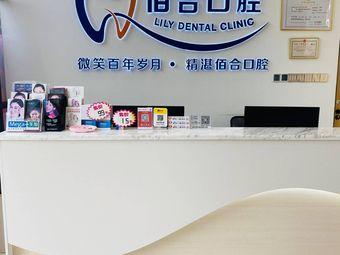 佰合口腔·矫正种植牙周治疗中心·博罗天创店