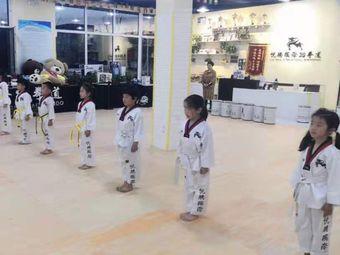 悦腾国际跆拳道