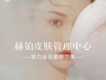 赫铂国际皮肤管理中心(横山桥镇店)
