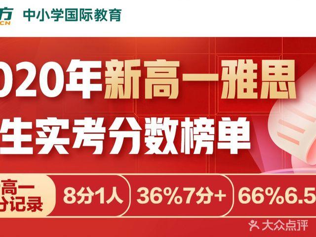 新东方托福雅思·留学考试培训(新街口校区)