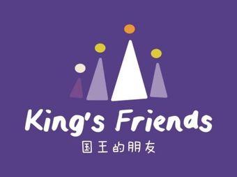 国王的朋友艺术教育(省体校区)