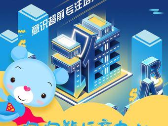 抱抱熊早教·托育中心(朝阳朗香广场店)