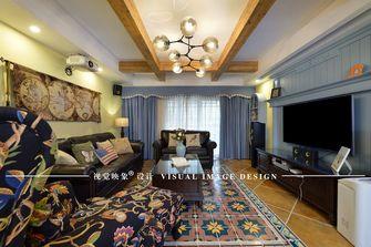 140平米四室一厅美式风格客厅装修效果图