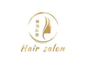 阿新美业 hair salon