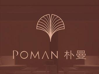 POMAN朴曼(接官亭店)