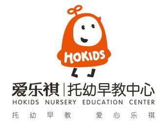 爱乐祺国际早教中心(思北中心)