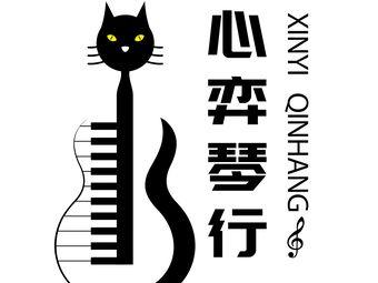 心弈琴行吉他培训