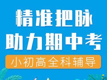 台州言图培优中小学辅导(玉环校区中学部)