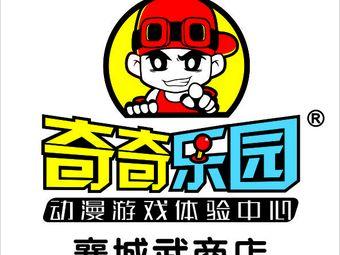 奇奇乐园(襄城武商店)