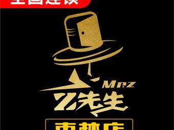 Z先生密室逃脱俱乐部(枣林店)