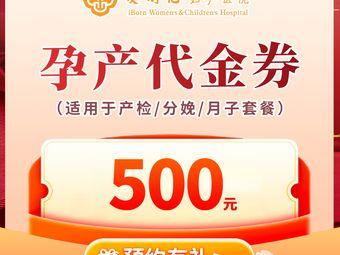 广州爱博恩妇产医院