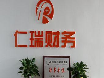 徐州仁瑞财务管理有限公司