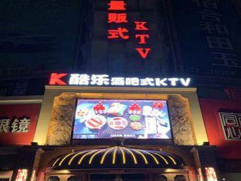 酷乐酒吧式KTV(西大街店)