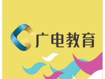 重庆广电教育(永川校区)