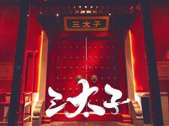 三太子沉浸式国潮密室(朝阳路店)