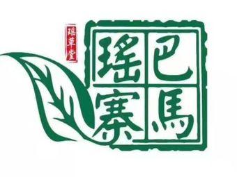 巴马瑶寨头疗养生会所(七一路店)