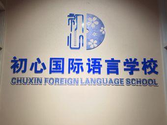 初心日语教室(师院磨家校区)
