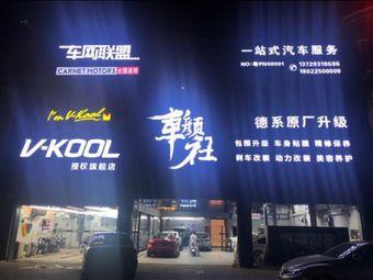 车颜社V-KOOL旗舰店