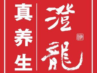 澄龙养生(八一路店)