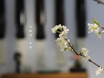 与林间茶艺•花艺•古琴研习所