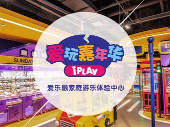 爱玩嘉年华(福州爱琴海购物公园店)