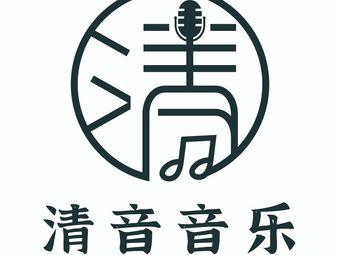 清音音乐(北城颐高店)