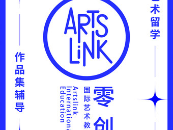 ARTSLINK零创艺术留学作品集培训