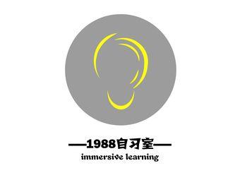 1988学宿一体式自习室
